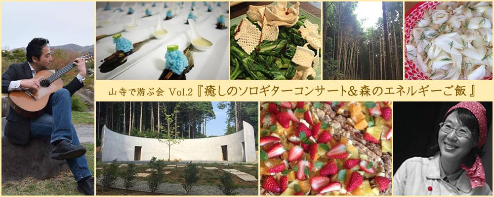山寺で游ぶ会 Vol.2 『癒しのソロギターコンサート&森のエネルギーご飯』開催のお知らせ(2016.05.29)