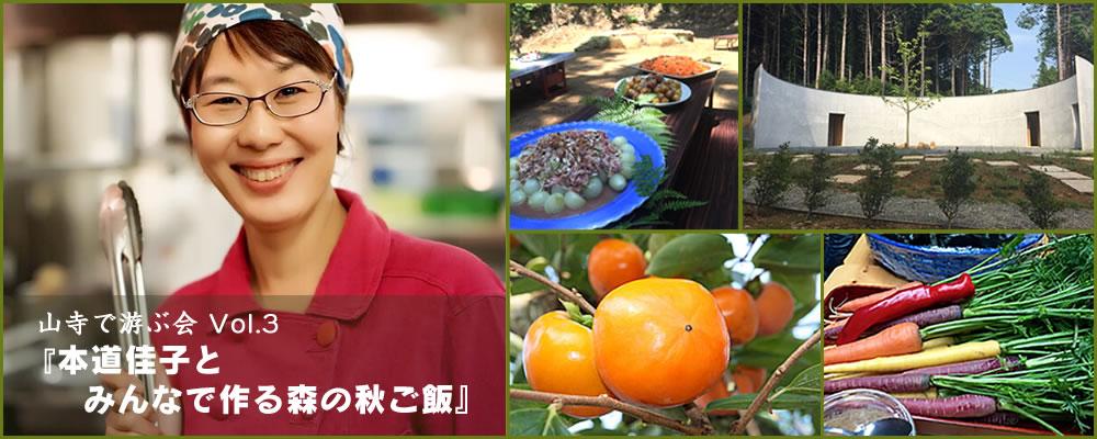 山寺で游ぶ会 Vol.3 『本道佳子とみんなで作る森の秋ご飯』開催のお知らせ(2016.10.23)