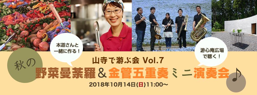 山寺で游ぶ会 Vol.7 「野菜曼荼羅&金管五重奏ミニ演奏会」のお知らせ(2018.10.14)